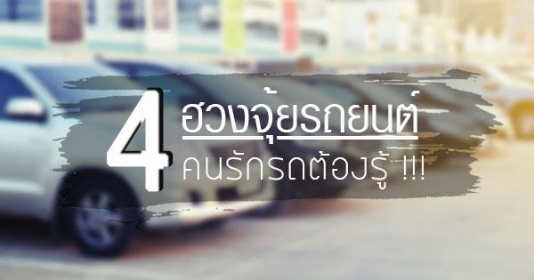 4 มีเคล็ดลับเสริมฮวงจุ้ยรถยนต์พร้อมวิธีเสริมมงคลให้กับรถยนต์