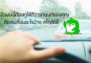 หน้าฝนนี้ต้องดูให้ดีว่ารถยนต์ของคุณต้องเปลี่ยนอะไรบ้าง สไตล์อีซี่