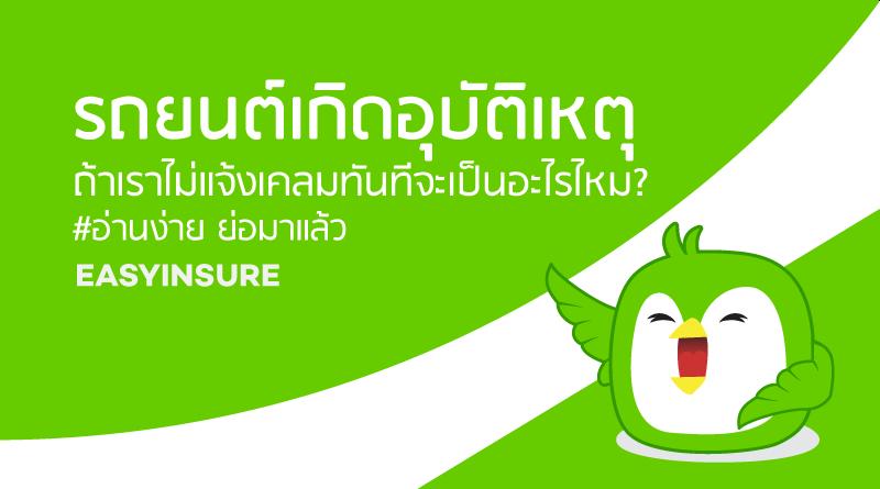 easyinsure thailand