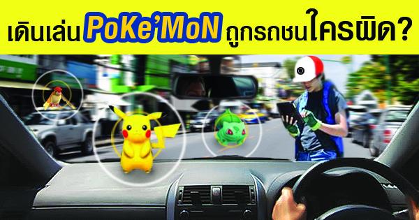 pokemon danger